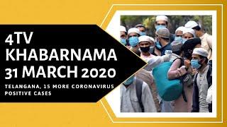 4tv Khabarnama 31 March 2020 | Telangana, 15 more coronavirus positive cases