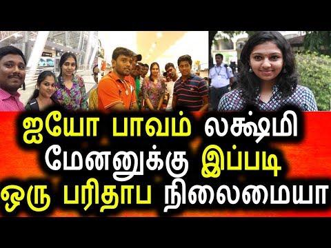லக்ஷ்மி மேனனின் பரிதாப நிலைமை|Tamil Cinema Actress Lakshmi Menon|Tamil News Today