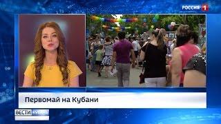 На Кубани начинают праздновать Первомай