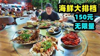 厦门村子大排档,150元无限量,场面像农村宴席,阿星吃生猛海鲜 Rural Seafood Feast in Xiamen,China