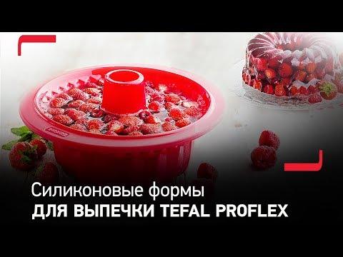 Силиконовые формы для выпечки Tefal PROflex