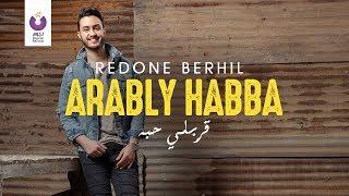 تحميل اغاني RedOne Berhil - Arably Habba (Official Lyrics Video) | (رضوان برحيل - قربلي حبه (كلمات MP3