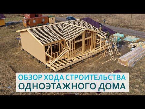 Обзор хода строительства каркасного дома 10х13