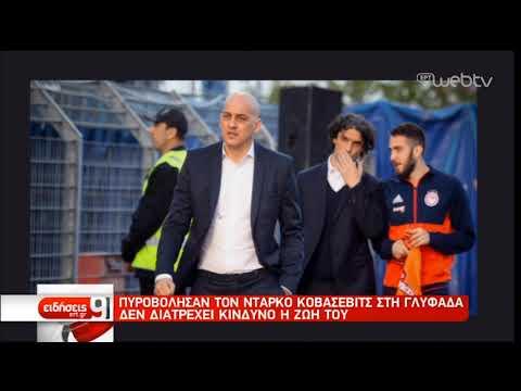 Τραυματίστηκε από πυροβολισμούς ο Ντάρκο Κοβάτσεβιτς | 07/01/2020 | ΕΡΤ