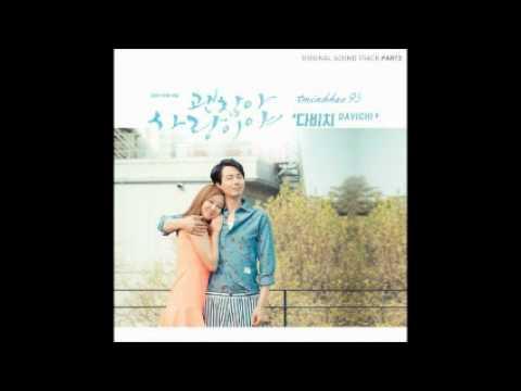 괜찮아 사랑이야 (It's Okay, It's Love) - 다비치 (Davichi) OST 괜찮아 사랑이야 Part 2