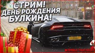 ДЕНЬ РОЖДЕНИЯ БУЛКИНА - ПРАЗДНИЧНЫЙ СТРИМ! :)