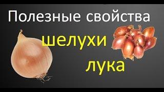 Полезные свойства шелухи лука. Как делать отвар из шелухи.