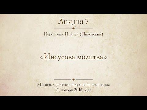 Лекция 7. Иисусова молитва