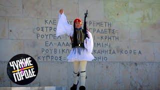 Чужие в городе. Афины