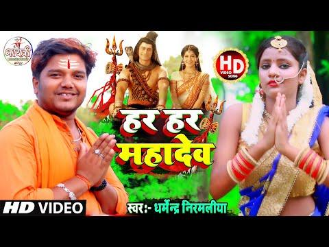 #Dharmendra Nirmaliya New HD Video Song | हर हर महादेव | Har Har Mahadev | Maithili Video Song 2020