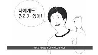 """""""반갑다, 발달장애인법"""" 발달장애인법 소개 영상내용"""