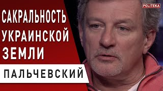 ПАЛЬЧЕВСКИЙ: Богдан погубить Зеленського - референдум, закон про землю, Тимошенко, Бородянський