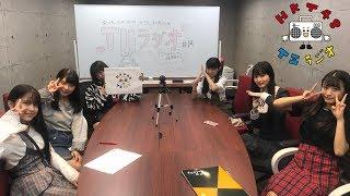 【360°】TⅡラジオ!#13 / HKT48[公式]