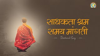 Motivational Bhajan | Sadhakta Shram Samay Maangti | साधकता श्रम समय मांगती | DJJS Bhajan
