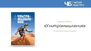 «Ультрамышление»   Обзор книги   Краткое содержание   Саммари книги