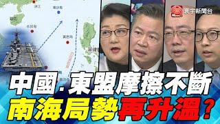 中國.東盟摩擦不斷 南海局勢再升溫?|寰宇全視界60分鐘20200129-1