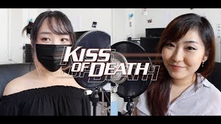 """♦ DARLING in the FRANXX OP ♦ Mika Nakashima x Hyde - """"Kiss of Death"""" [COVER]"""