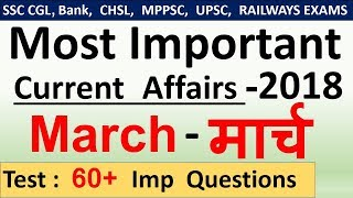 Current affairs : March 2018 | Important current affairs 2018 |  latest current affairs Quiz