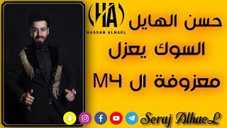 تحميل اغاني حسن الهايل - گولات + المعزوفة الجديدة MP3