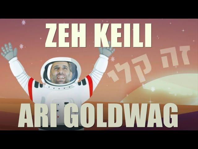 צפו בקליפ: ארי גולדוואג - זה קלי
