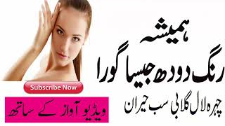 Effective Fairness Remedy - World's Best Skin Whitening remedy | Beauty tip