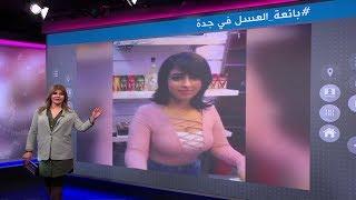 فيديو بائعة العسل السعودية يثير ضجة على وسائل التواصل
