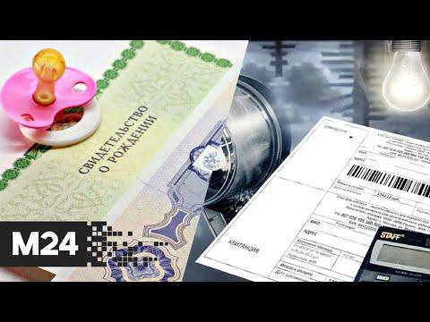 Где разрешат использовать материнский капитал и рекордные цены на электричество. Новости Москва 24