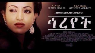 Hareyet ኀረየት - Ethiopian Full Movie from DireTube Cinema