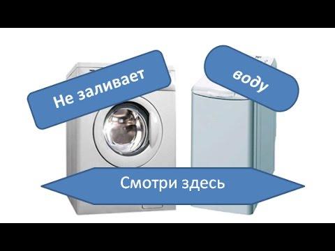Стиральная машина не набирает воду. Возможные причины.