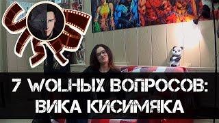 7 Wolных вопросов: Вика Кисимяка
