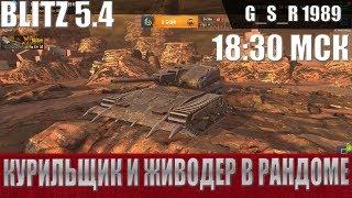 WoT Blitz - Тест нового ивента и танков Могильщик и Мародер- World of Tanks Blitz (WoTB)