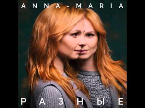 Анна-Мария - Не выдавай (audio)