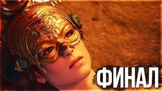 SHADOW OF THE TOMB RAIDER - PS 4 PRO! - КОНЕЦ ИГРЫ - ФИНАЛЬНЫЙ БОСС!