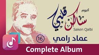 تحميل و مشاهدة عماد رامي - البوم ساكن قلبي (16) كاملا MP3