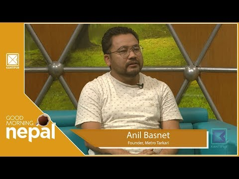 Anil Basnet | Founder, Metro Tarkari | Good Morning Nepal - 12 July  2019