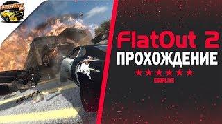 Прохождение FlatOut 2 - Время гнуть металл #4