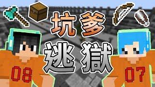 【Minecraft】受不了這裡了,我要逃出去!!坑爹大冒險監獄篇 Unfair prison  Feat.哈記 我的世界