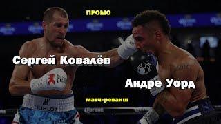 Андре Уорд vs. Сергей Ковалёв II (ПРОМО)