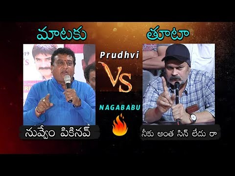 War of Word Nagababu Vs Prudhvi Raj on MAA Association Press Meet