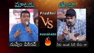 War of Word Nagababu Vs Prudhvi Raj on MAA Association Press Meet