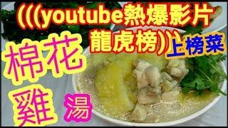 棉花雞湯🏆🏆🏆13(youtube龍虎榜)上榜菜$25清簡