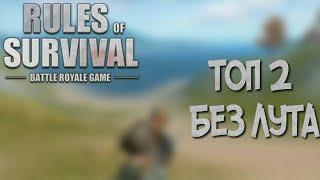 Rules of Survival - ТОП 2 БЕЗ ЛУТА!!!