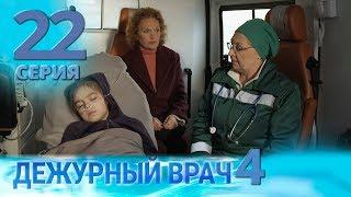 ДЕЖУРНЫЙ ВРАЧ-4 / ЧЕРГОВИЙ ЛІКАР-4. Серия 22