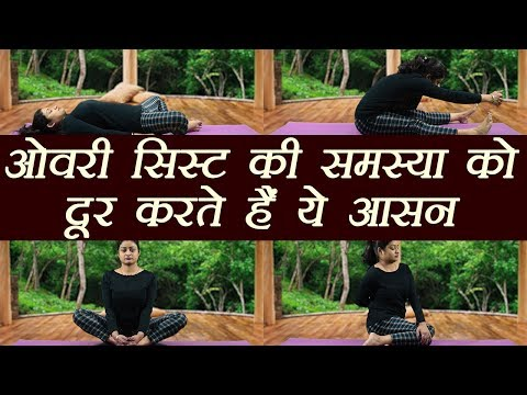 Yoga for Ovarian Cysts | ओवरी सिस्ट की समस्या को दूर करते हैं ये आसन | Boldsky