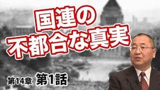 第13章 第10話 憲法と日本の未来