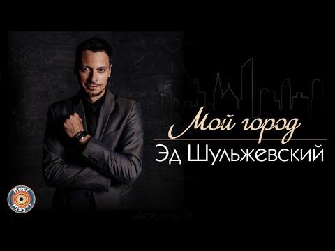 Эд Шульжевский - Мой город (Альбом 2017)