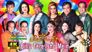 Billu Tere Ishq Mein | Gulfam | Afreen Pari | Shahid Noshad | Nawaz Anjam | Stage Drama Trailer 2021
