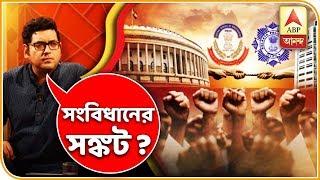 CBI-Kolkata Police লাগল যুদ্ধ, গণতন্ত্র বাকরুদ্ধ | জমজমাট বিতর্ক | Jukti Takko | ABP Ananda