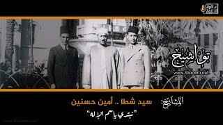 تحميل اغاني نبتدئ باسم الإله | المشايخ: سيد شطا وأمين حسنين | تواشيح نادرة جدًا MP3