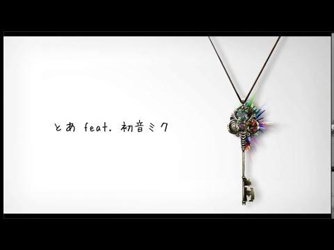 【公式】リグレット / とあ feat. 初音ミク - regret / toa feat. Hatsune Miku -